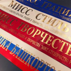 Изготовление наградных лент в Сочи