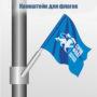 Кронштейн для флагов синий