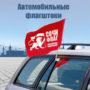 автомобильные флагштоки